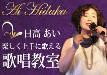 日高あいの楽しく歌える歌唱k