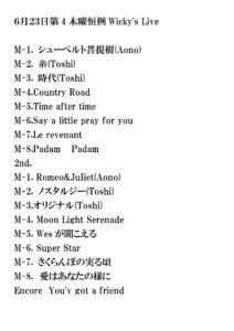 6月23日第4木曜恒例Wicky曲目PDF最新_01